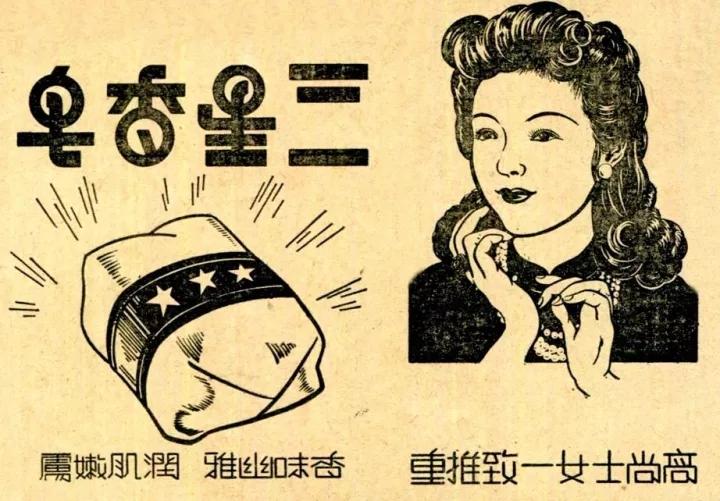 一起看看民国时期的广告文案!构思灵巧,遣词新颖!有图有真相
