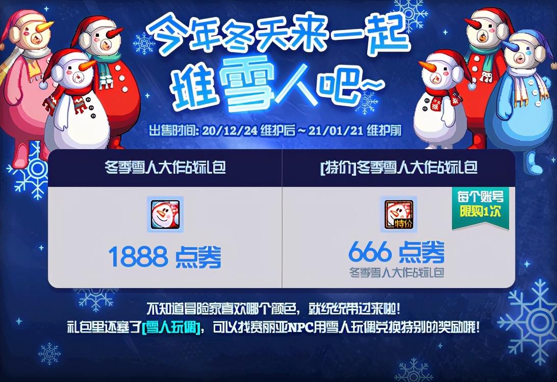 DNF:12.24版本商城活动更新,666点券多彩雪人套上架