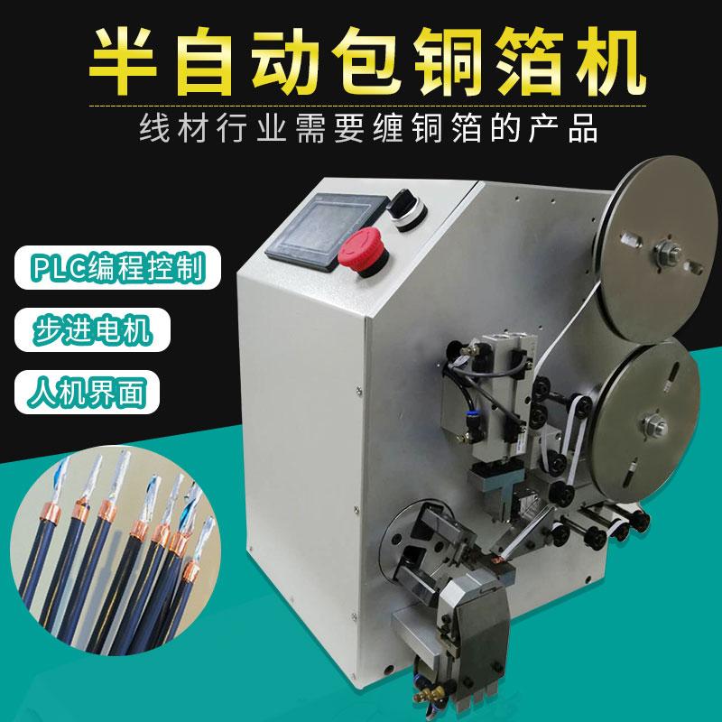 线束加工新利器:自动刷编织,套大小套管,电腐蚀去铝箔不伤芯线