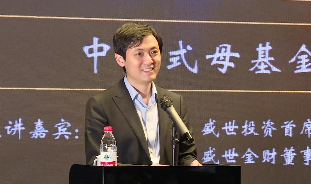 《博物馆金融大讲堂》盛世投资张洋:中国式母基金