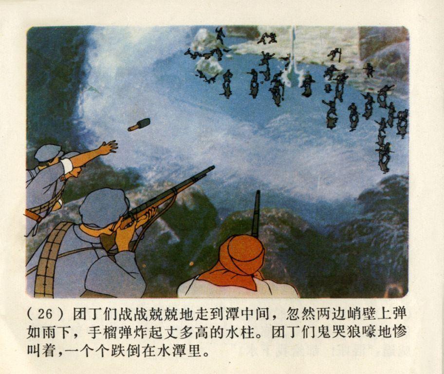 「文革时期童年怀旧彩色连环画」小号手(1974年)