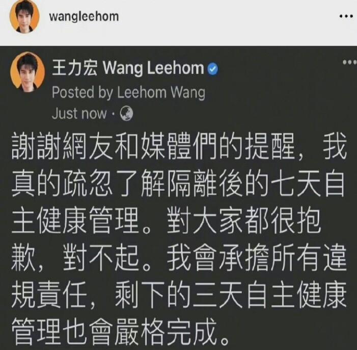 王力宏为违反防疫规定道歉:对大家都很抱歉,我会承担所有责任