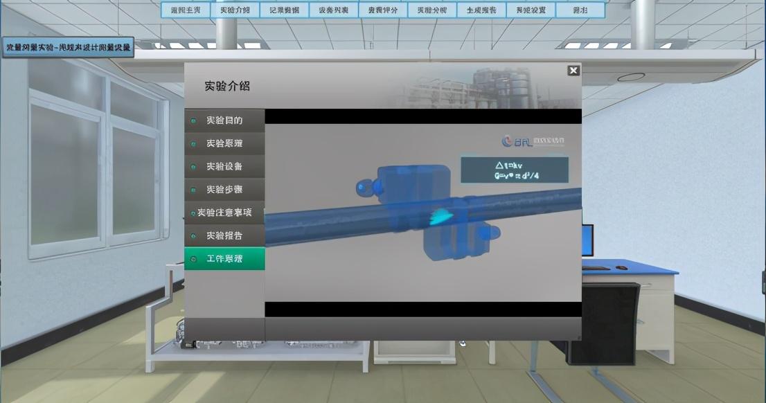 欧倍尔研发化工实训装置自动控制仿真软件,模拟多种真实实验过程