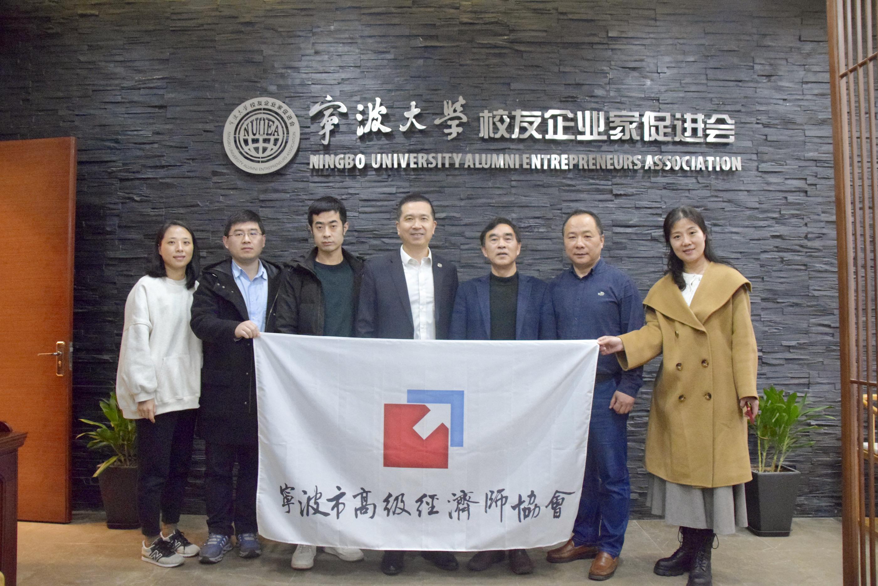 宁波市高级经济师协会赴宁波大学校友企业家促进会交流学习