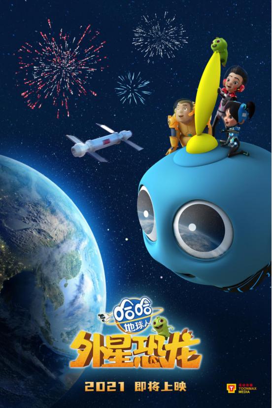 炫动传播出品,动画电影《外星恐龙:哈哈!地球人》今年影院上线