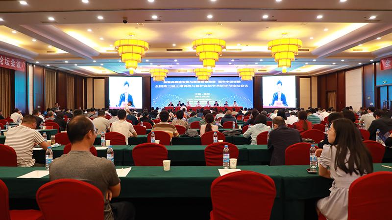 """土壤改良界的""""华山论剑""""土壤调理与修护高层学术研讨与论坛会议"""