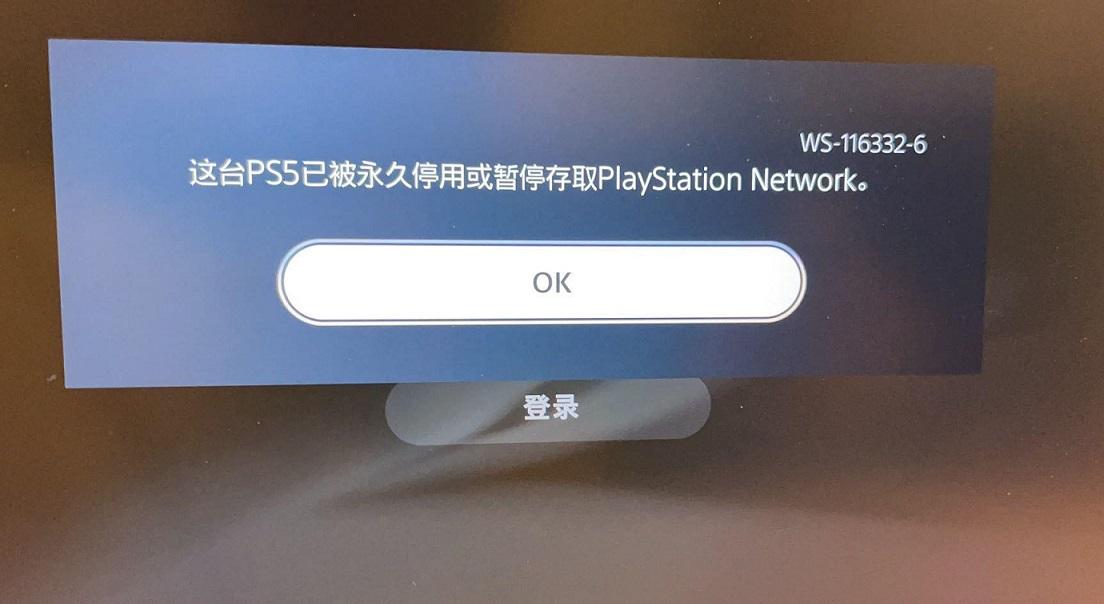PS5报废机一台标价5000?刷漏洞被永封,还被当作传家宝