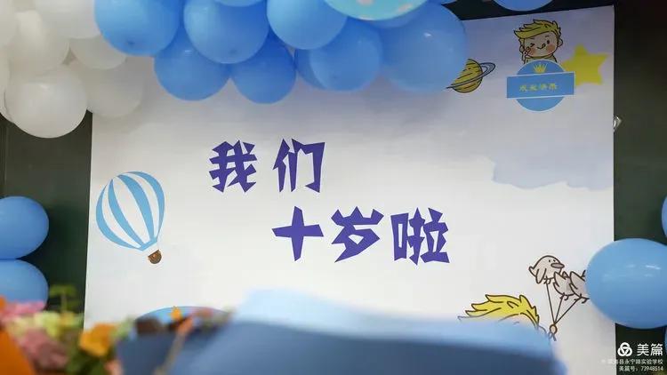 """童心向党最美""""十""""光滨海永宁路实验学校开展三年级十岁成长仪式"""