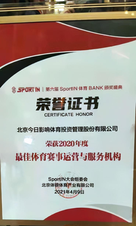 双喜临门!今日体育出席SportIN体育BANK颁奖盛典,喜获两项大奖