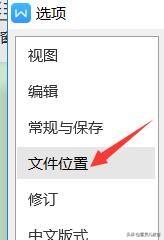 手机wps默认保存路径(手机wps保存到本地)