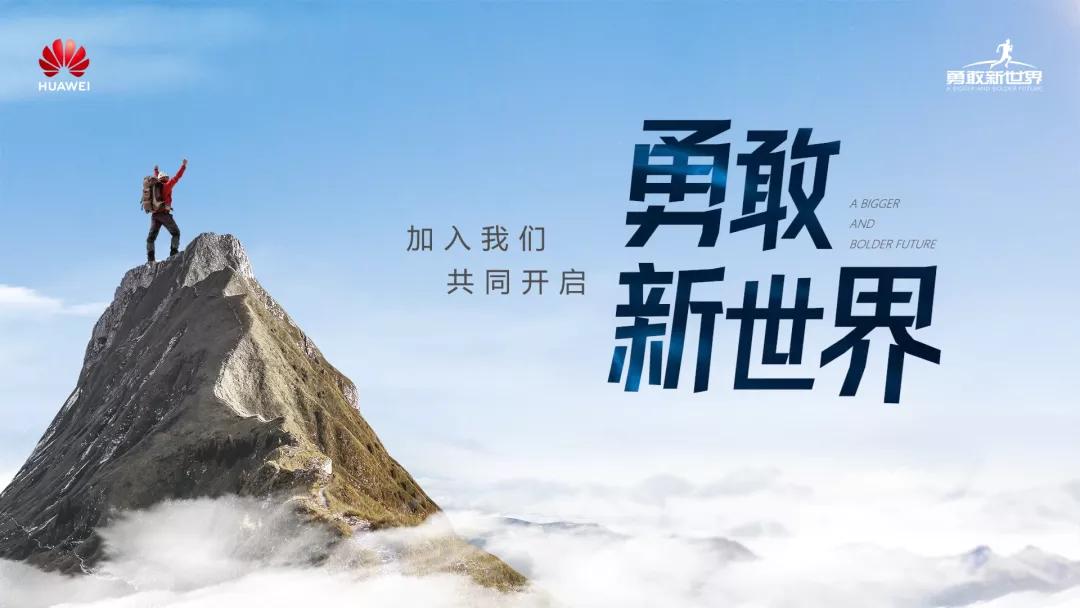 华为校招PPT曝光,网友:这是我神往的地方
