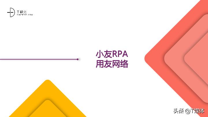 2020中国RPA指数测评报告|T研究
