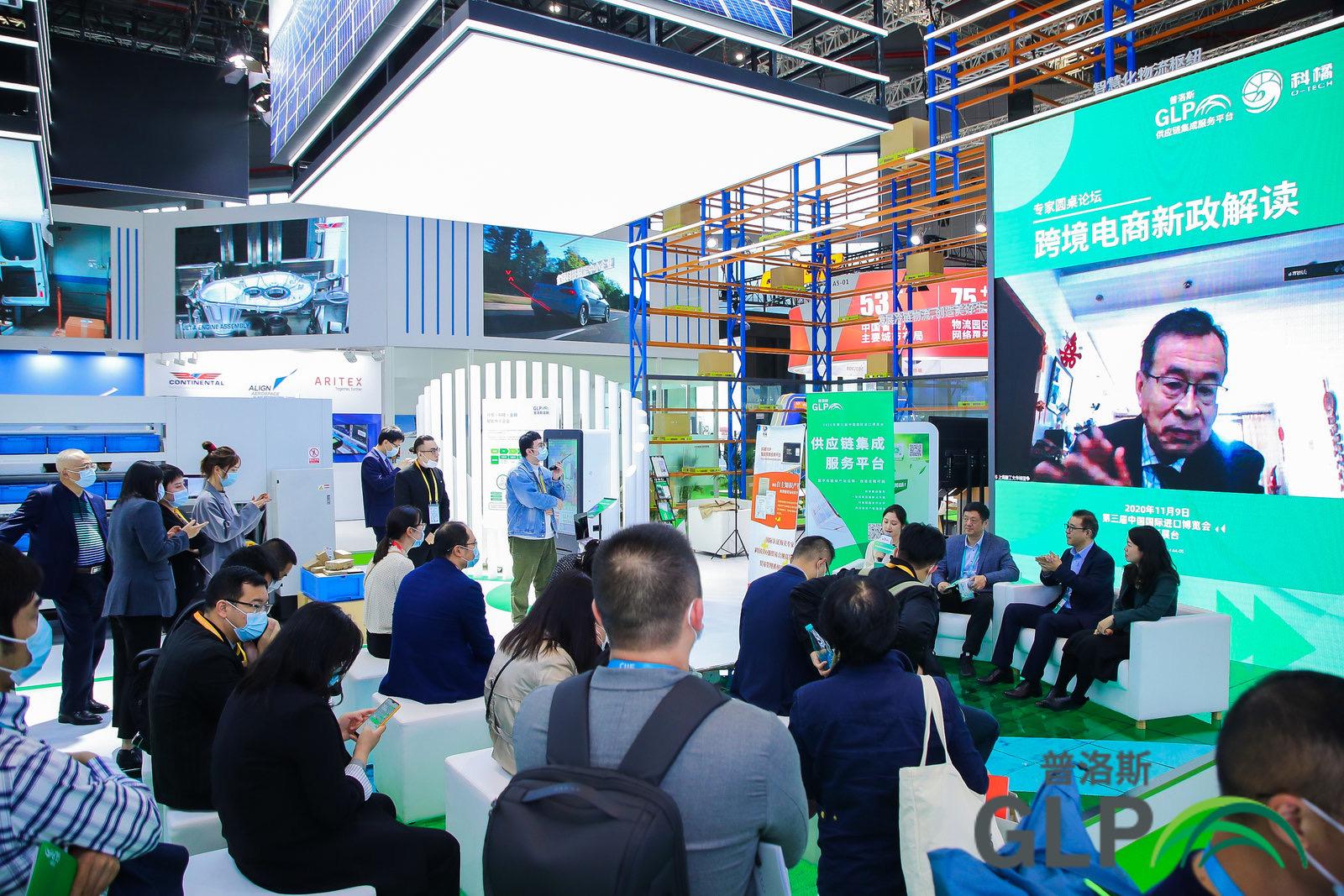 科橘&普洛斯进博会主题活动顺利举行,共探国际供应链发展趋势