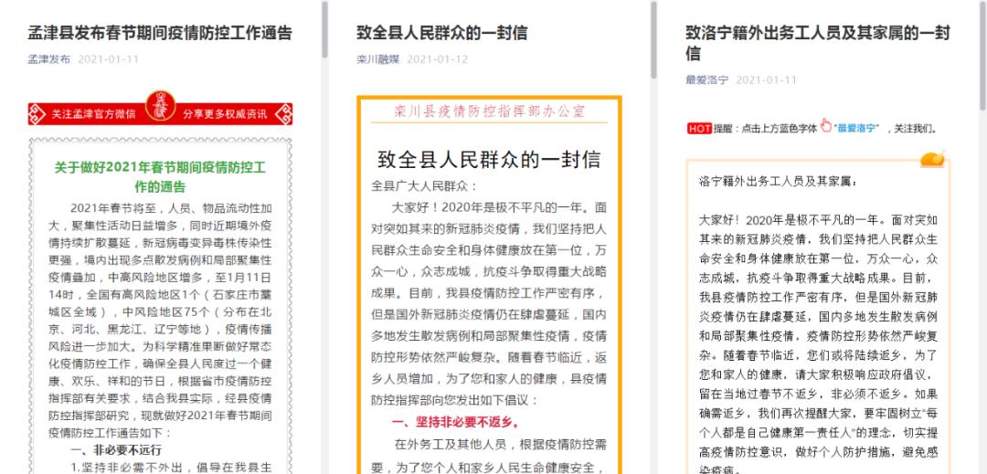 最新!洛阳3县发布防疫通告
