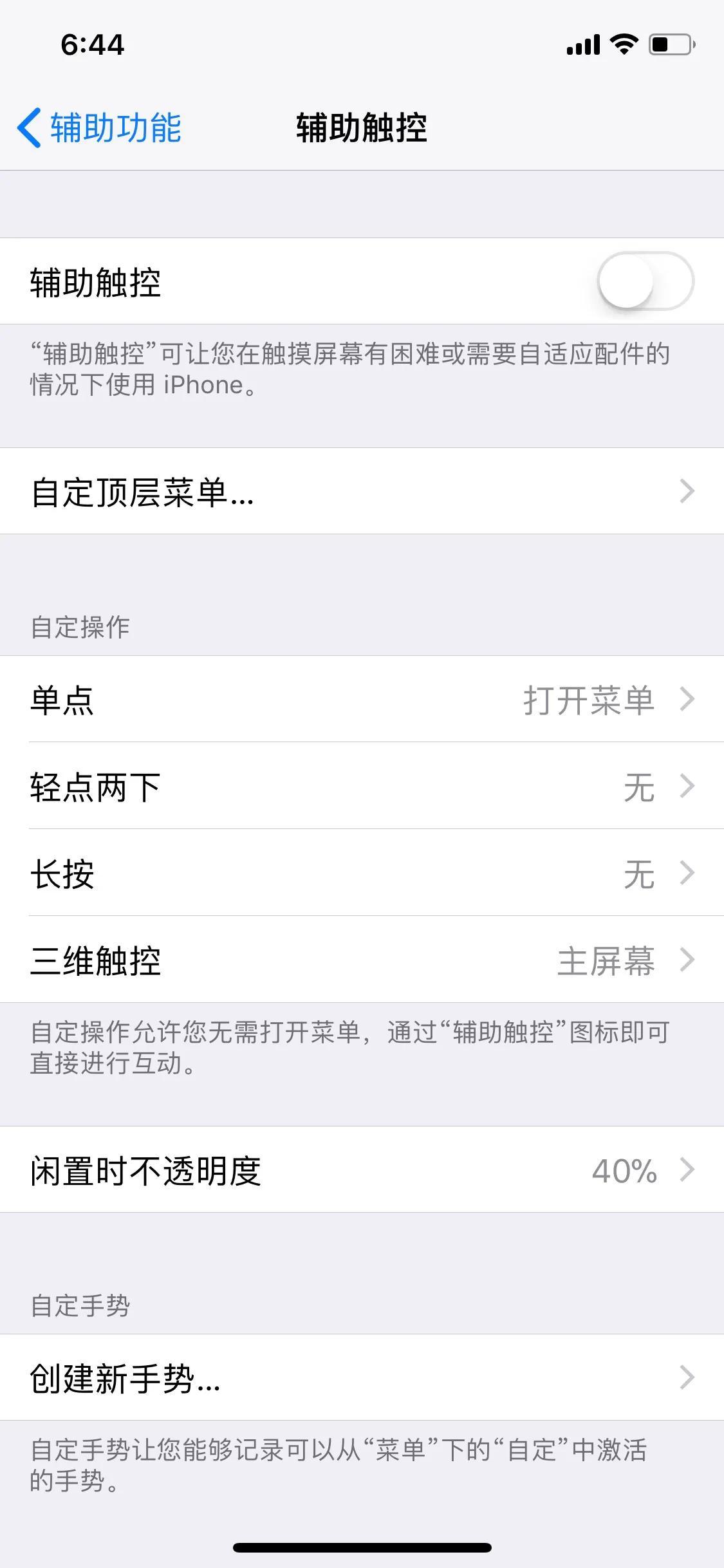 苹果手机小圆点怎么设置(苹果手机怎么调圆球出来)