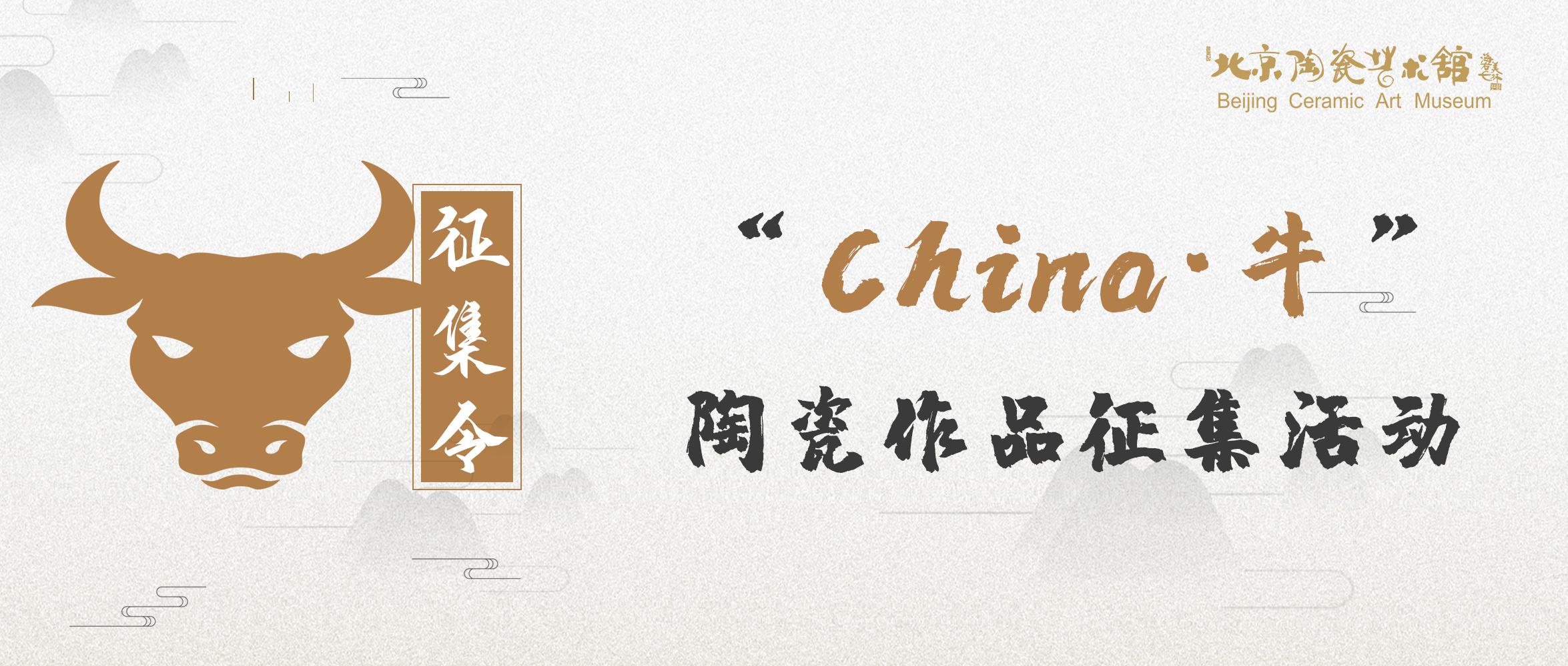 """关于举办""""china·牛""""陶瓷作品大评比展览的征集通知"""