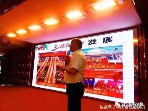 """""""郑州三楂红电子商务有限公司"""",涉嫌传销资金13.79亿"""