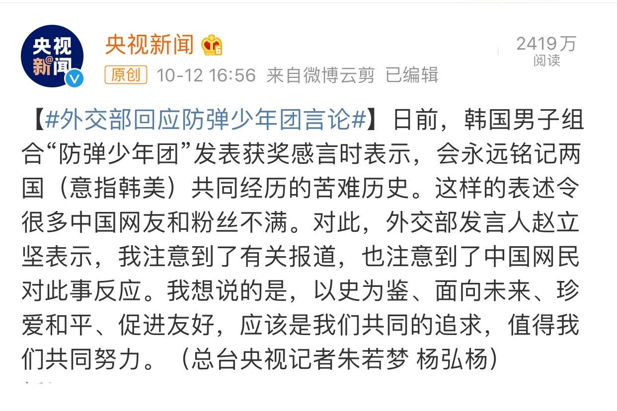 防弹少年团辱华事件后续:韩网热议此事脏话连篇!粉丝在外网卖惨