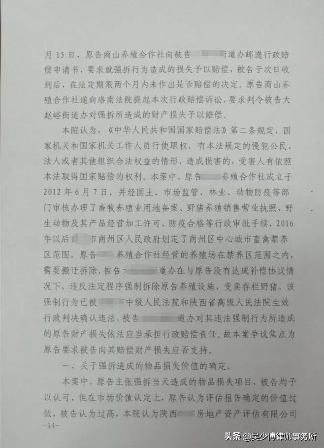 陕西一养殖场被强制拆除,经过法院审理判决百万赔偿款