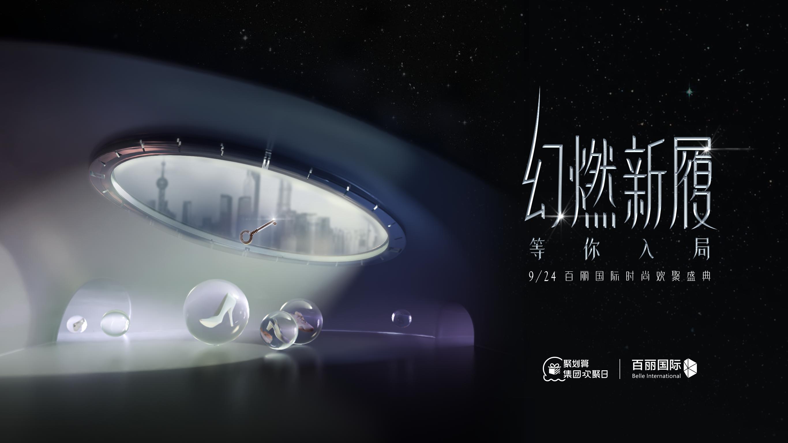 """百丽国际启动神秘方舟,""""幻燃 新履""""未来等你"""