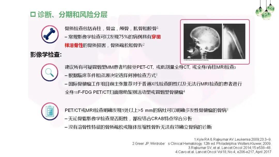 """""""中老年人腰背痛需警惕多发性骨髓瘤""""健康大课堂"""