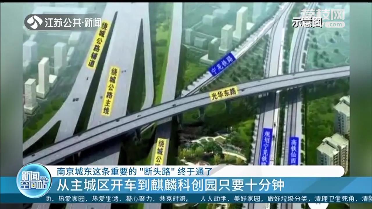 南京城东的这条断头路打通了!从主城开车到麒麟科创园只要十分钟