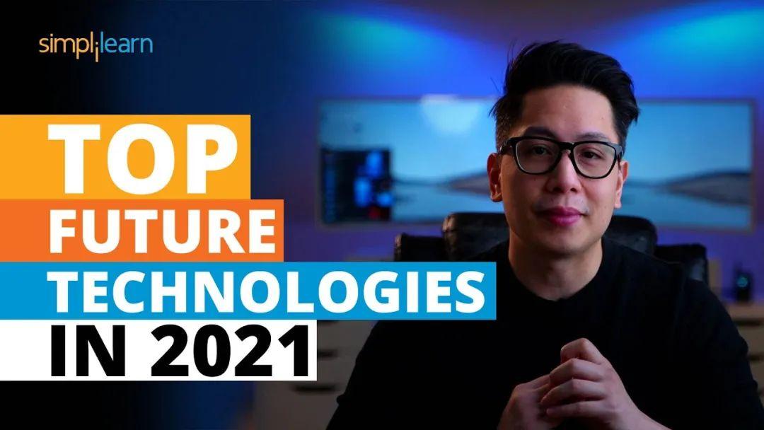 2021年最值得关注的六大前沿技术
