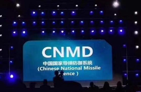 各国导弹防御系统简称,美国NMD,俄罗斯RNMD,中国更霸气