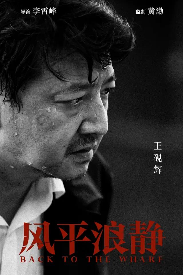 黄渤《风平浪静》很不简单!电影节上映一票难求,主演都是好演员
