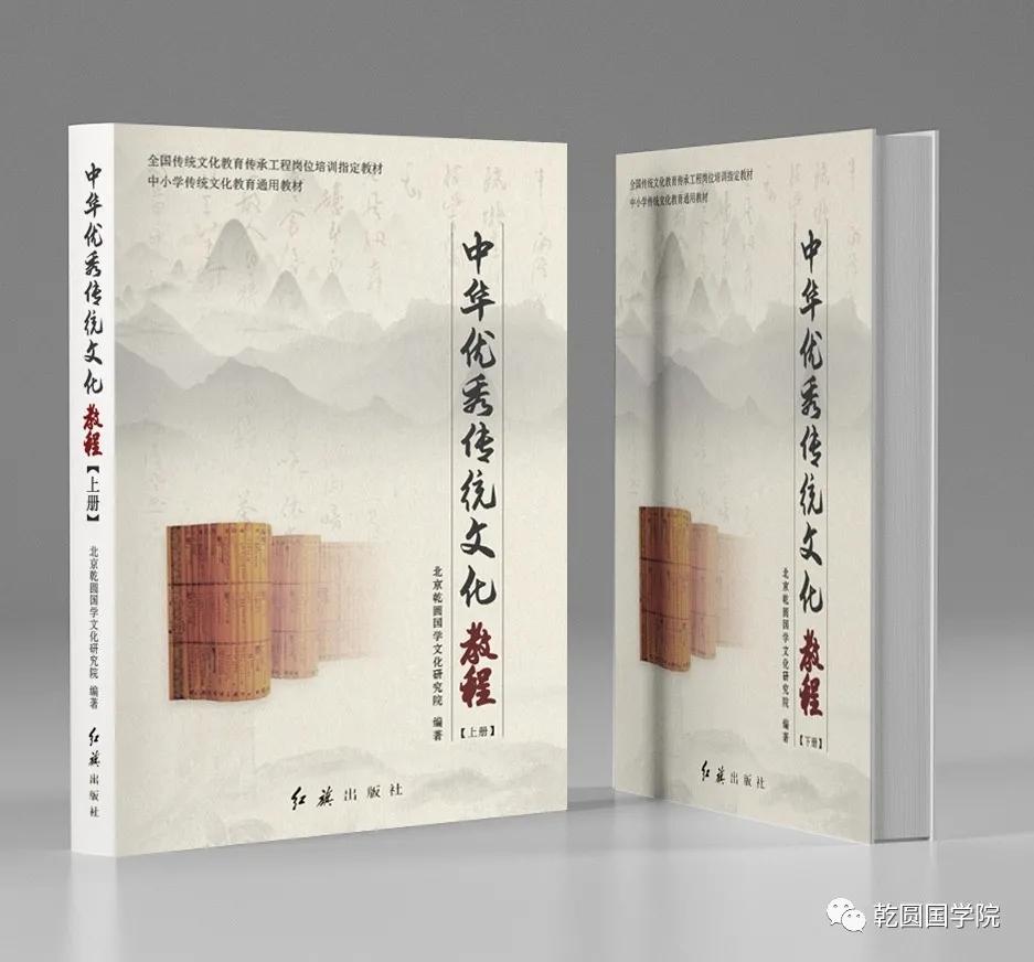 祝贺《中华优秀传统文化教程》荣获优秀著作奖
