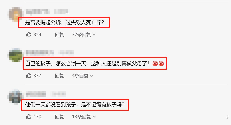 深圳一小孩中秋节被锁车里一天,送医时已身亡,网友:这要判刑吗?