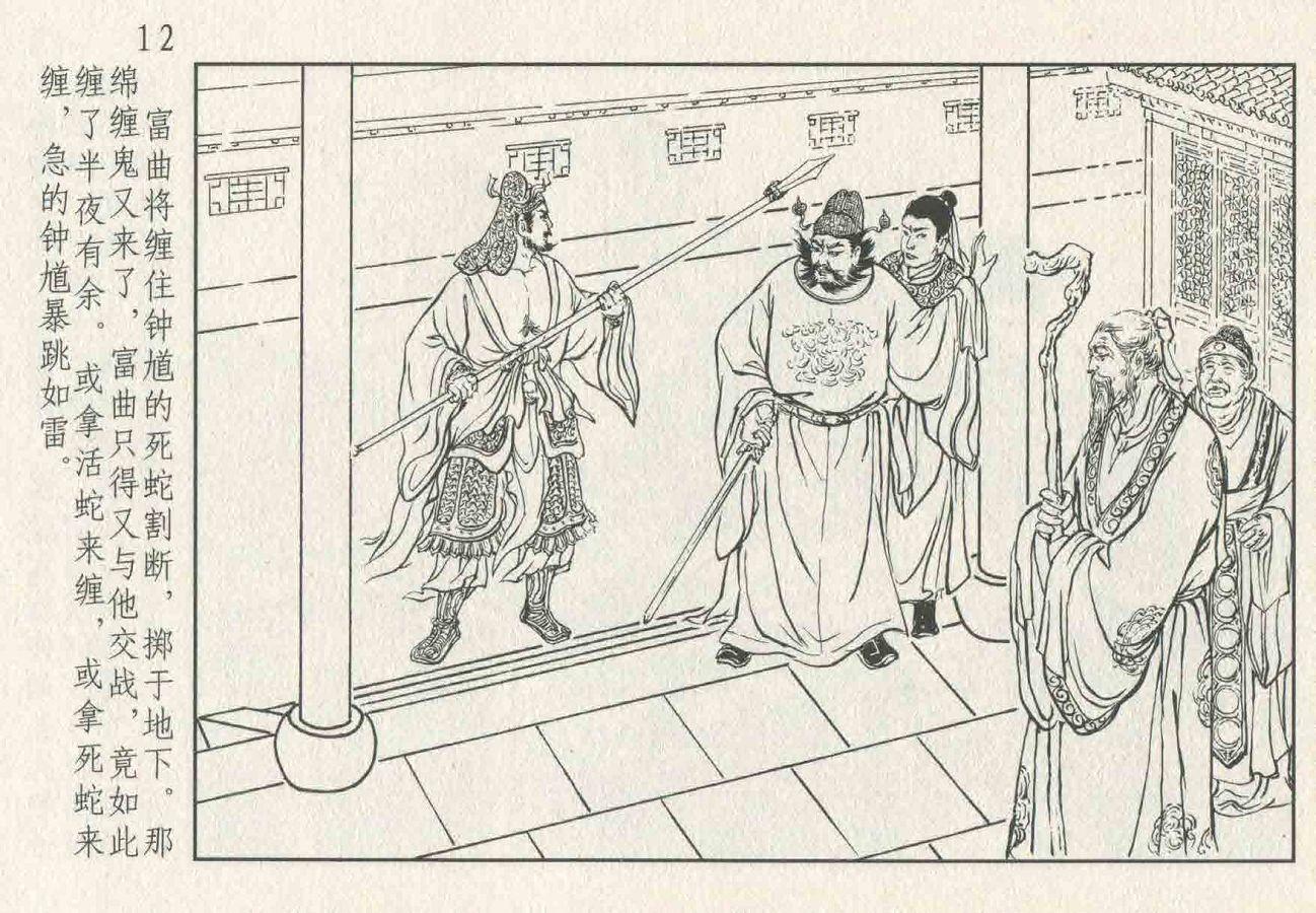 连环画小人书-钟馗全传[02]钟馗斩师徒-黑龙江美术出版社
