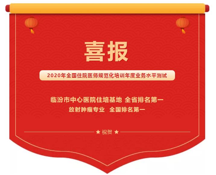 临汾市中心医院住培基地在全国住培业务水平测试中荣获佳绩