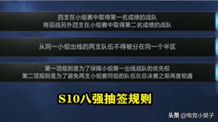 "S10""八强抽签规则""引热议,LPL有2种方式可避免内战"