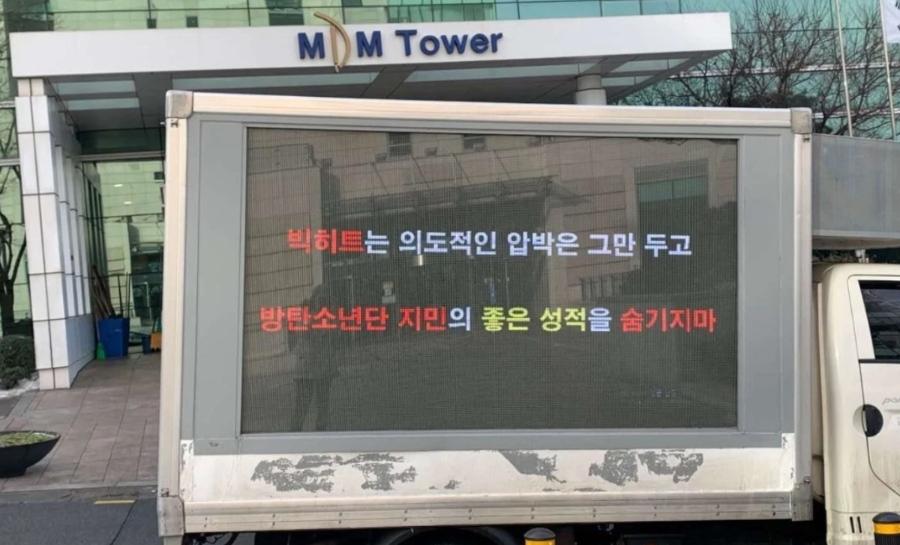 "BTS粉丝向BigHit发动""卡车示威"",网友:拜托别再招黑"