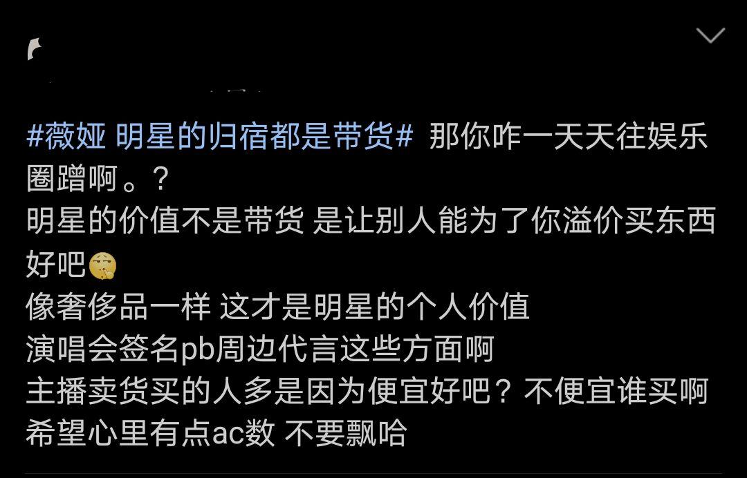 """网红""""叫嚣""""明星?薇娅《吐槽大会》太敢说,李湘、汪涵有被内涵"""