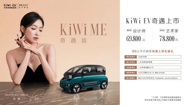 售价贵一倍,宝骏KiWi能复制五菱宏光MINI的神话吗?