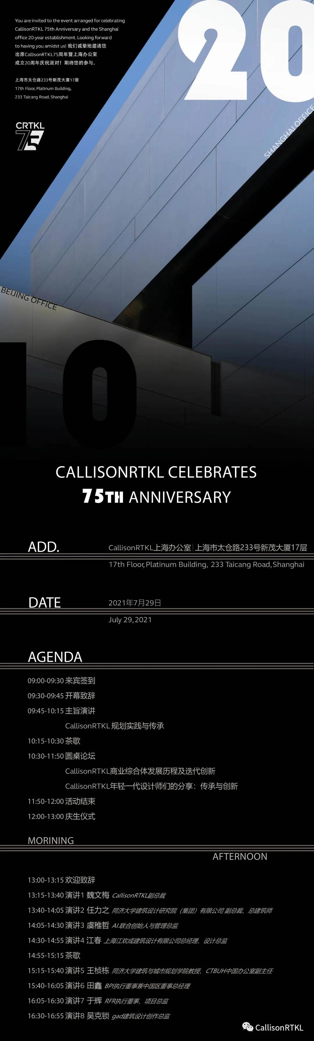 传承75年历史,CallisonRTKL展望更多个75年未来