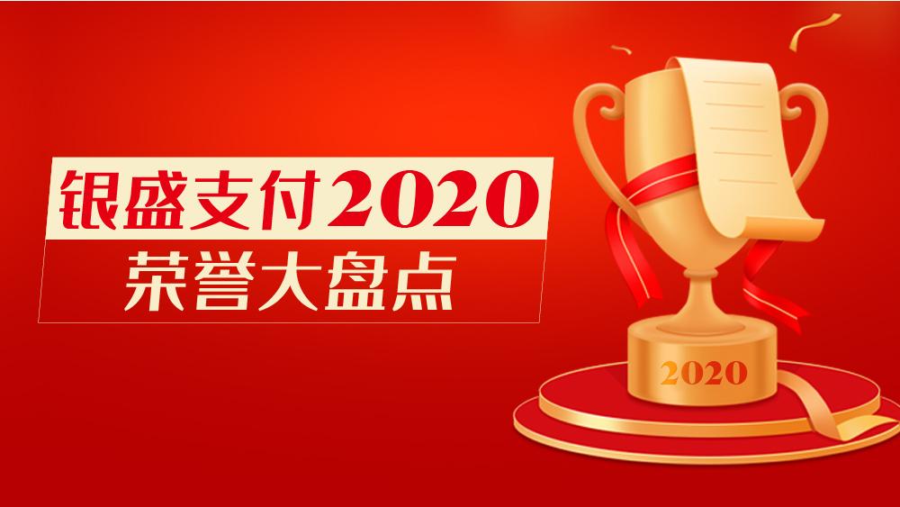 盘点|银盛支付2020年获多项荣誉,赋能前行