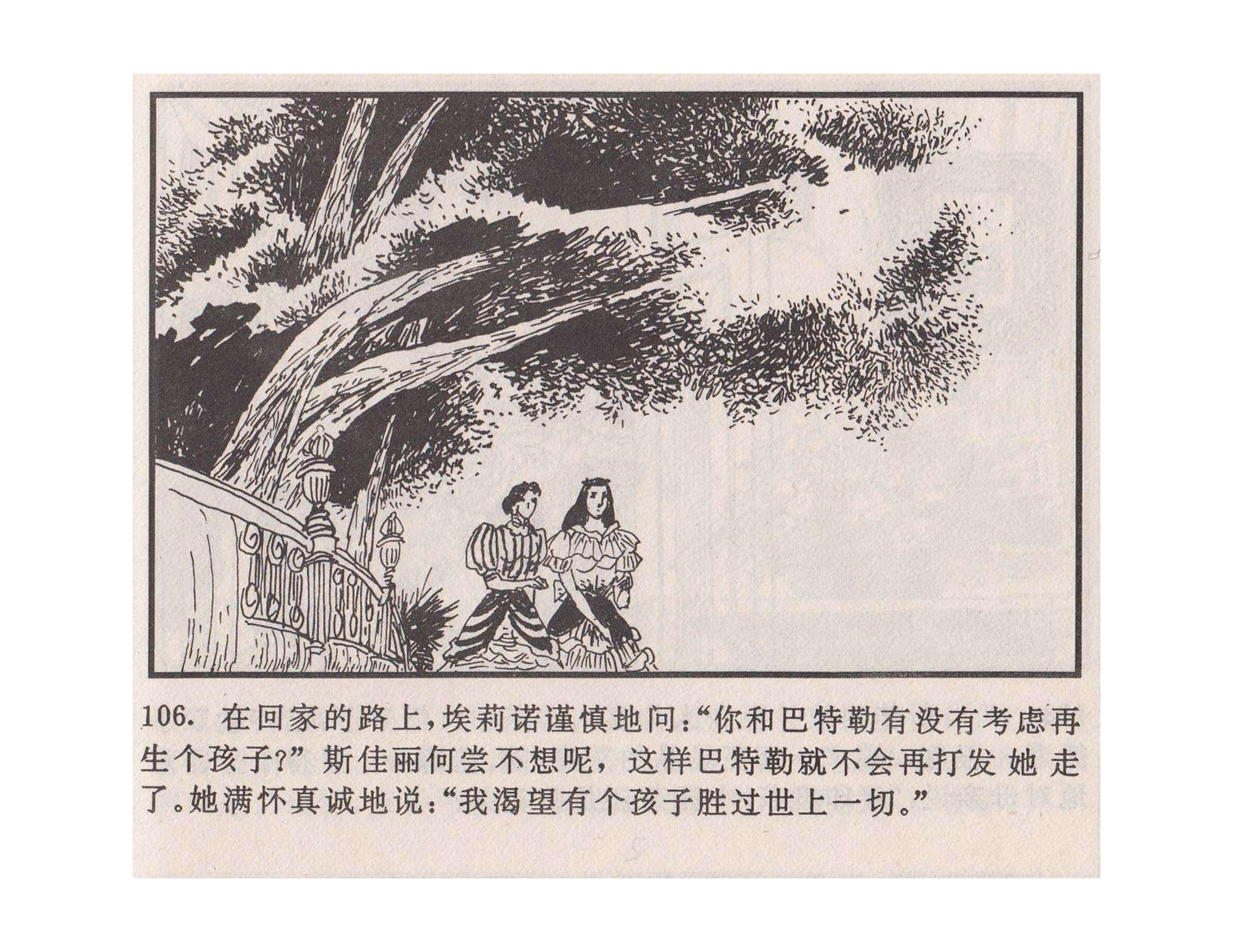连环画——《乱世佳人》续集《斯佳丽》02(上),海南出版社