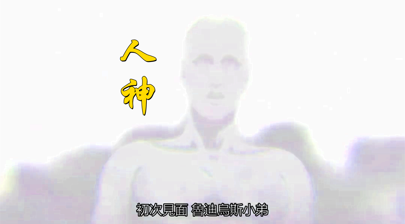 「人神」登場,透露出兩個關鍵信息,錯誤信息差點害死魯迪