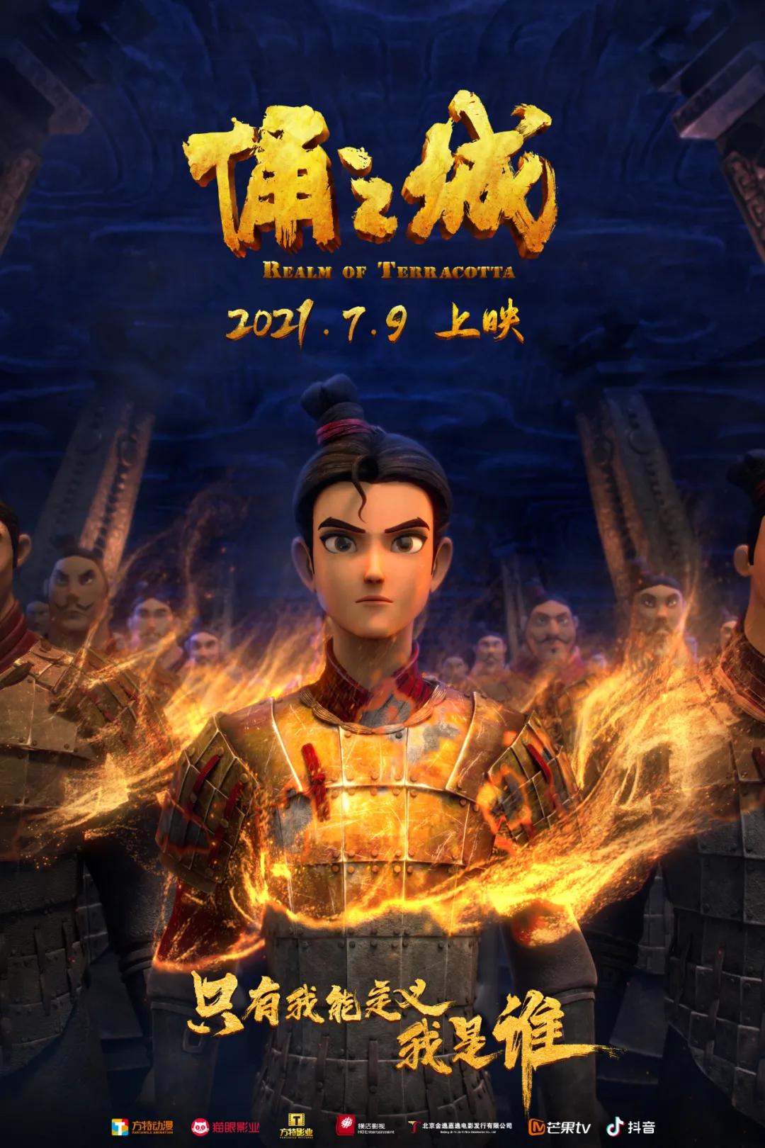 《俑之城》定档7月9日,华强方特、猫眼、芒果TV、抖音等联合出品