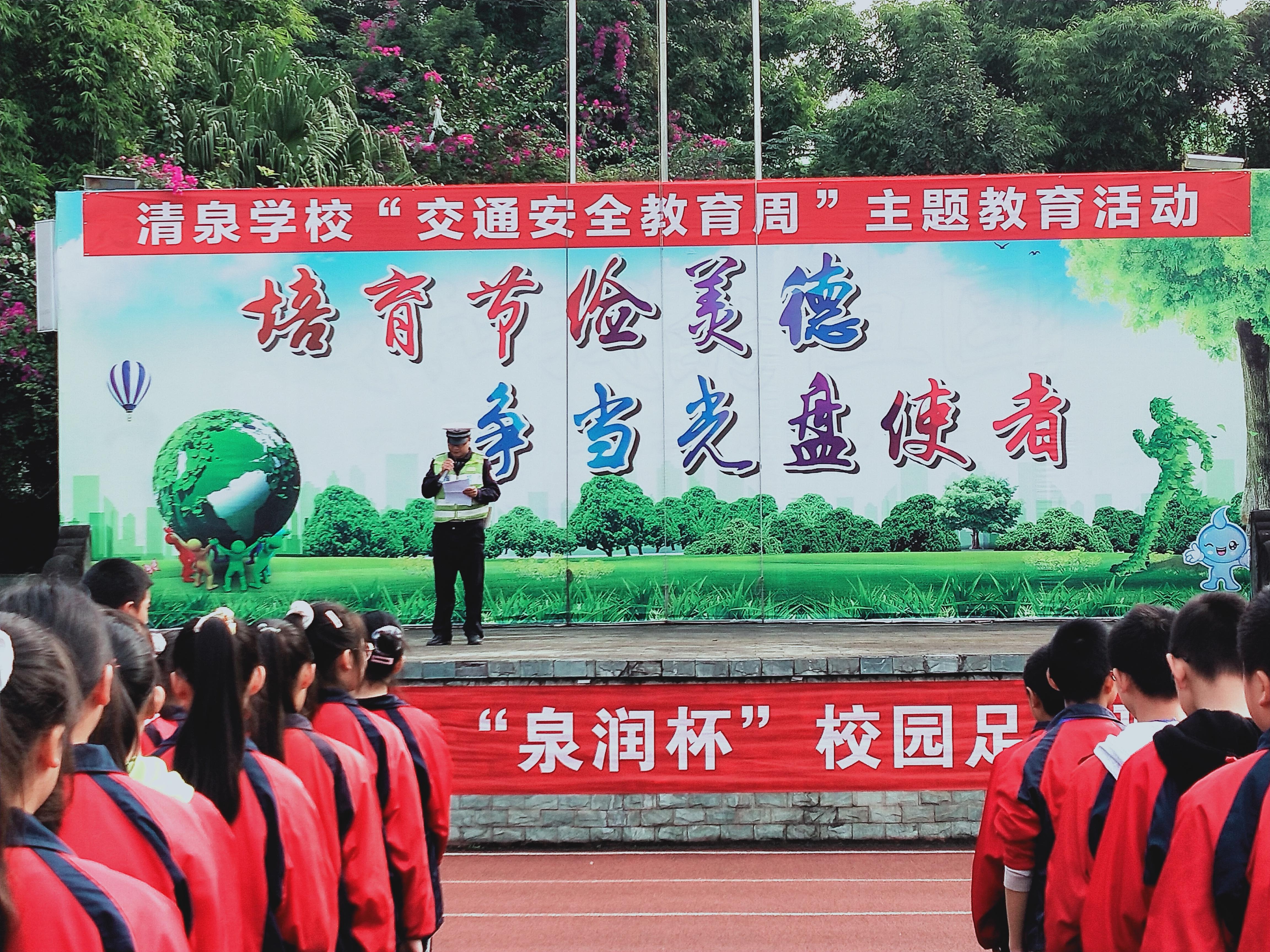 清泉学校开展交通安全教育周主题教育活动