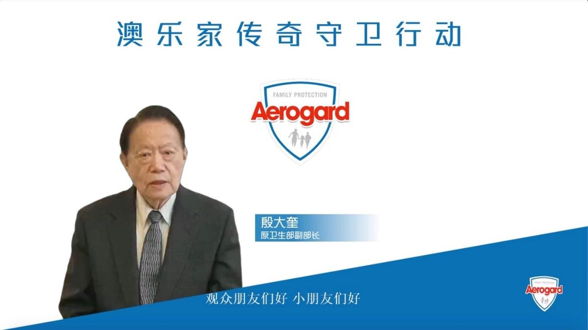 澳洲第一驱蚊品牌Aerogard澳乐家京东秒杀大牌闪购日清爽来袭!