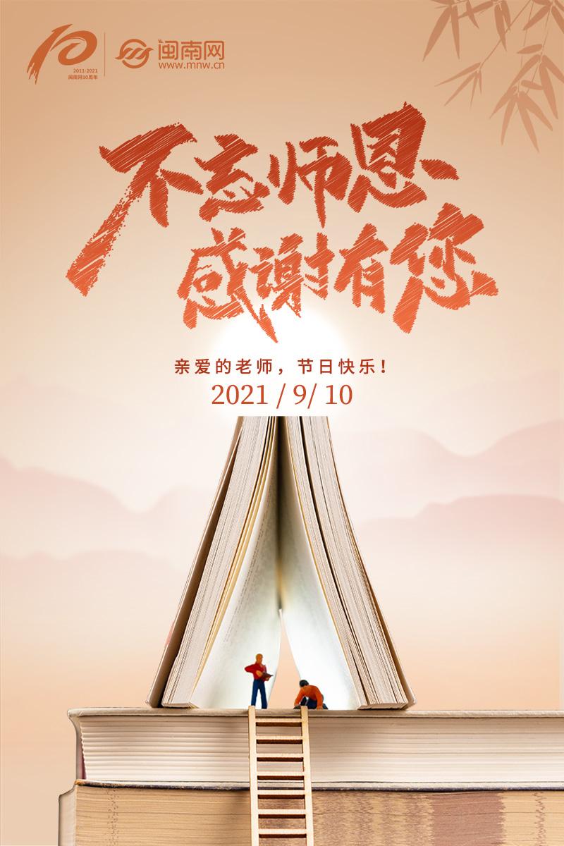 教师节快乐祝福语 2021教师节简短贺词最新 祝老师节日快乐的短信祝福语