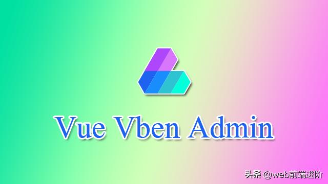 全新开源 Vue3+Ts 中大型Admin管理系统