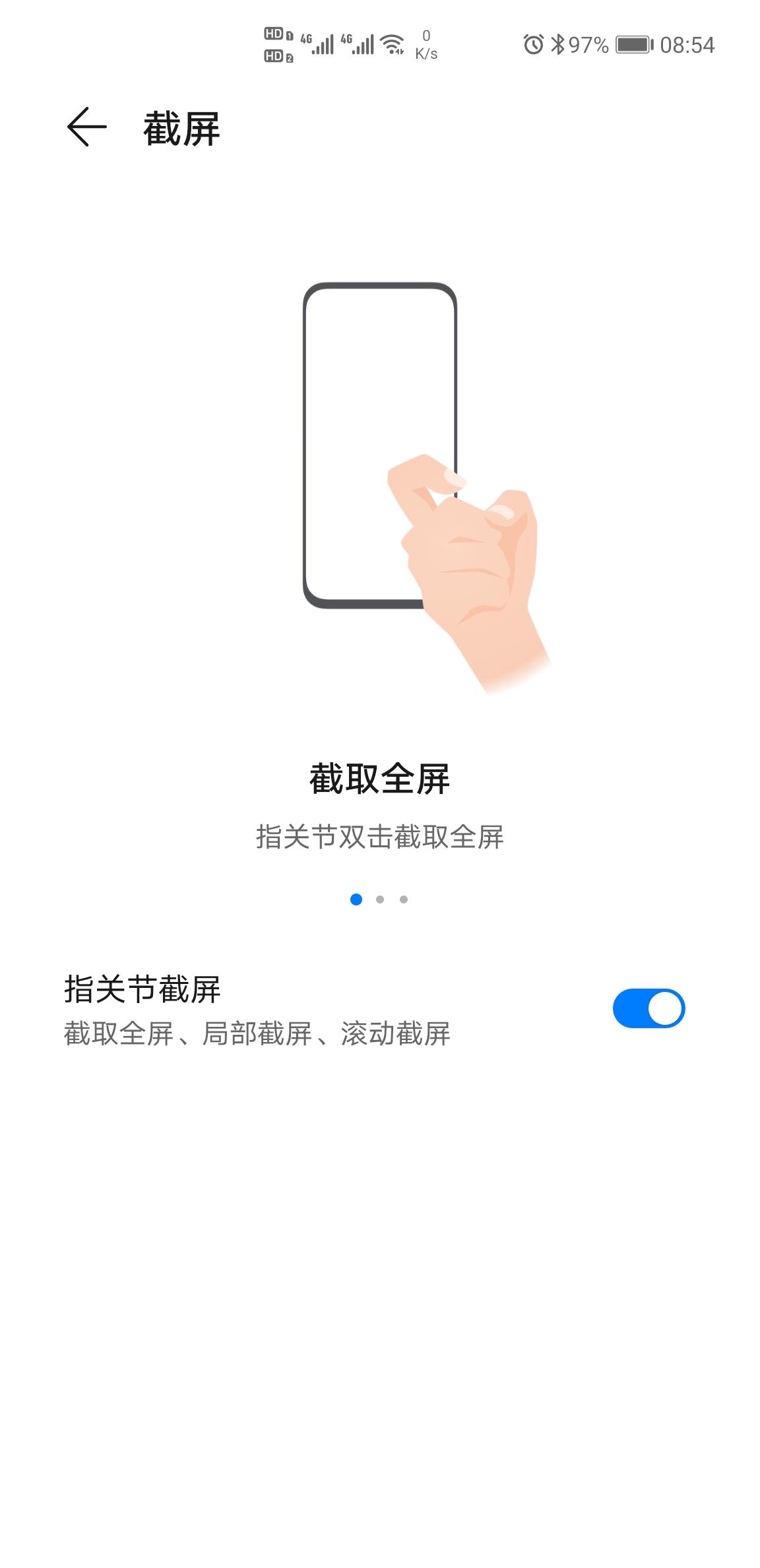 华为手机怎么滚动截屏(手机超长滚动截屏软件)