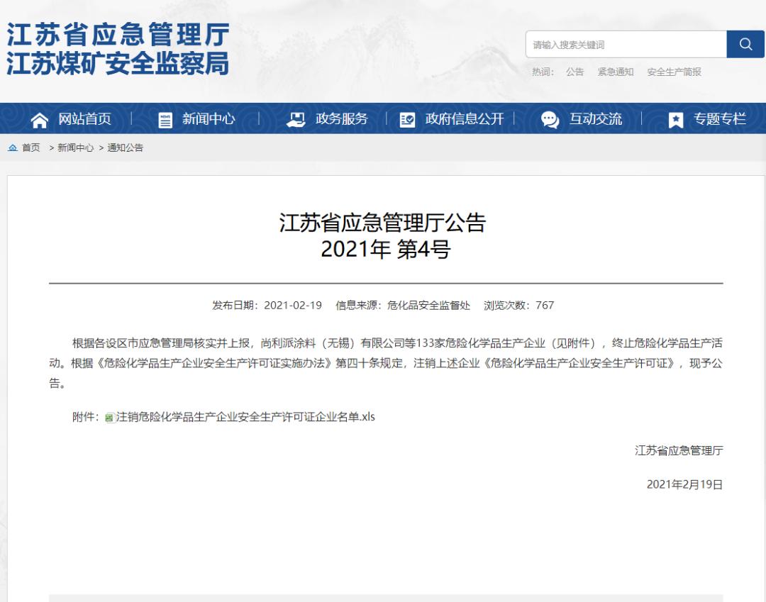 江苏:29家涂料企业危化品安全许可证被注销