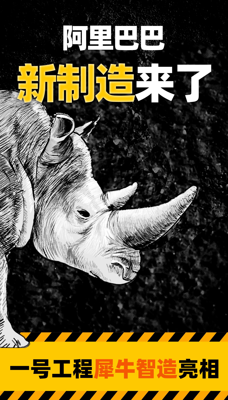 保密3年,阿里新制造一号工程「犀牛智造」亮相