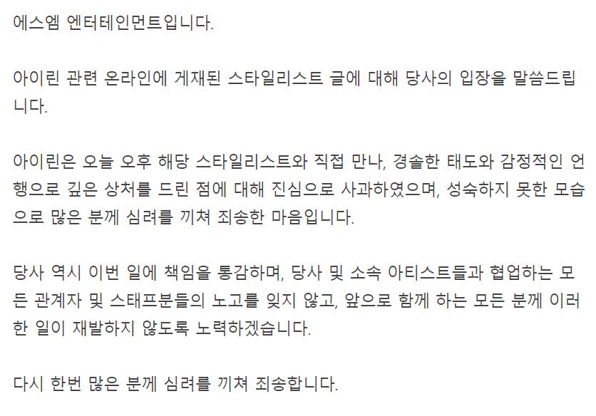 Irene耍    后承认错误,SM主动道歉,网友:真的没想到